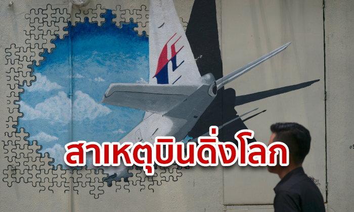 กัปตัน MH370 ป่วยซึมเศร้า! เพื่อนลั่นยากที่จะให้อภัย เพราะพรากชีวิตคนอื่นไปด้วย