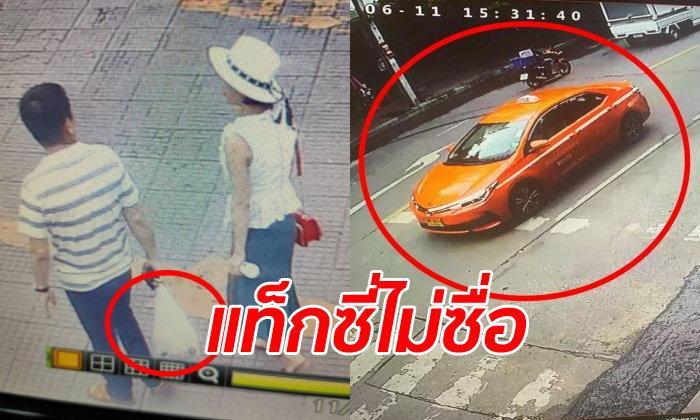 คนจีนขึ้นแท็กซี่ ลืมถุงหิ้วใส่เงิน 2.8 ล้านบาทบนรถ ใจดีถอนแจ้งความแม้ได้คืนไม่ครบ