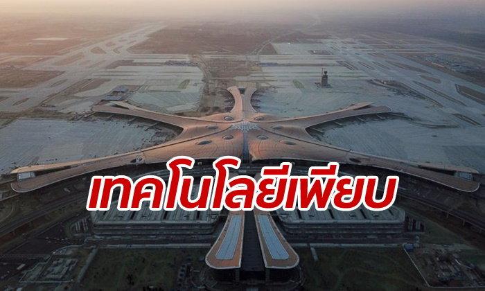 สนามบินใหม่กรุงปักกิ่ง ใช้ระบบสแกนใบหน้าได้ตั้งแต่เช็คอินจนถึงขึ้นเครื่อง