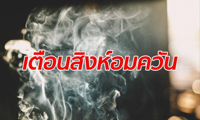 """เตือน """"สูบบุหรี่ในบ้าน"""" ผิดกฎหมาย มีผล 20 ส.ค.นี้"""