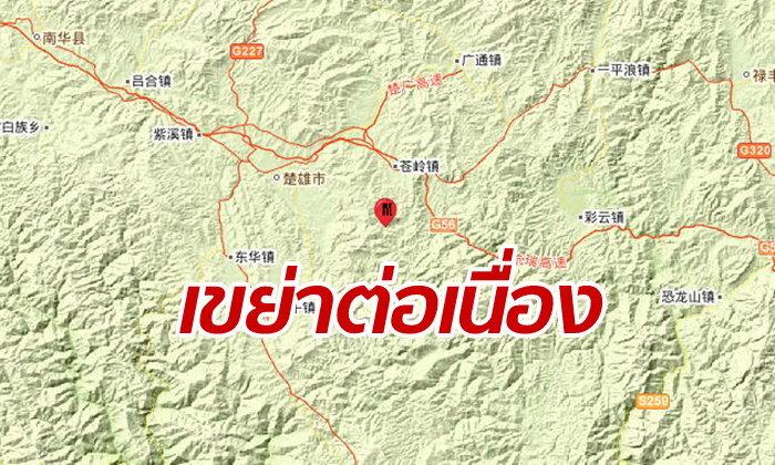ระทึก แผ่นดินไหว 4.7 เขย่ามณฑลยูนนาน ลึกเพียง 10 กิโลเมตร