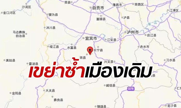 แผ่นดินไหว 4.1 เขย่าซ้ำมณฑลเสฉวน ลึกเพียง 10 กิโลเมตร