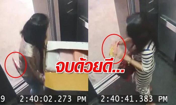 """จบด้วยดี! หญิงทำกระเป๋าตกในลิฟต์ """"สาวแว่นชุดลาย"""" ยันไม่มีเจตนาเอาไป"""