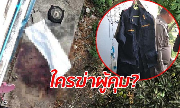 ผู้คุมเรือนจำลพบุรี พลัดตกแฟลตชั้น 3 ดับปริศนา กรมราชทัณฑ์คลี่ปมฆาตกรรม