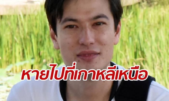 นักศึกษาหนุ่มออสซี่หายตัวปริศนา หวั่นโดนเกาหลีเหนือจับกุม