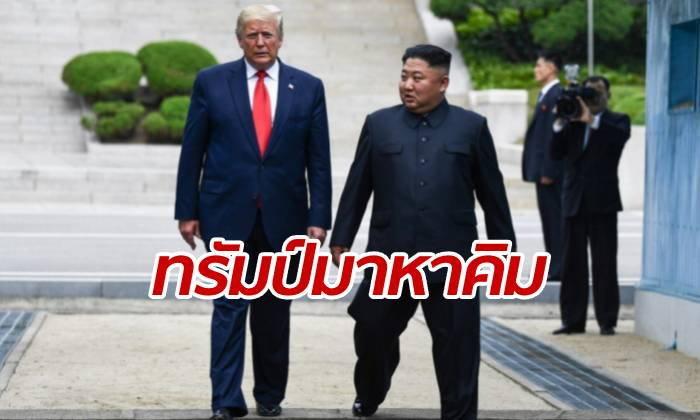 """นาทีประวัติศาสตร์ """"ทรัมป์"""" เหยียบแผ่นดินเกาหลีเหนือ เข้าพบ """"คิม"""""""