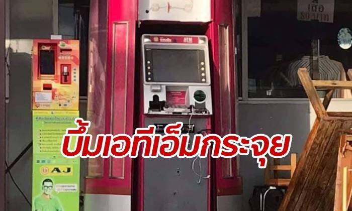 ระเบิดตู้เอทีเอ็ม ธนาคารออมสิน จันทบุรี สภาพพังยับเยิน ไม่ชัดปล้นเงินกี่บาท