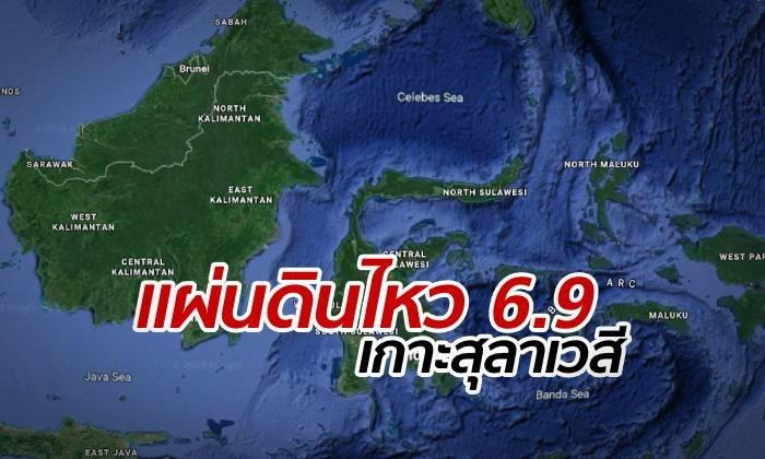 แผ่นดินไหว 6.9 เหนือเกาะสุลาเวสี อินโดนีเซีย แจ้งเตือนคลื่นสึนามิ