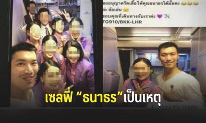 """ดีดี """"การบินไทย"""" เตือนพนักงานวางตัวเป็นกลาง ระวังเซลฟี่นักการเมือง"""