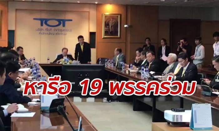 19 พรรคร่วม เปิดประชุมหารือนัดแรก วางแผนจัดทำร่างนโยบาย
