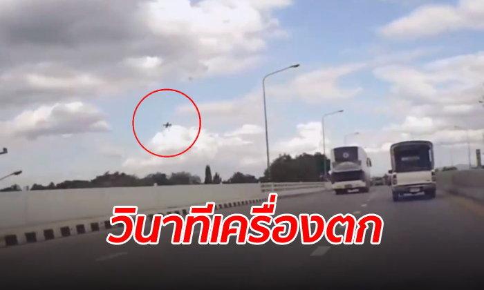 โซเชียลแชร์คลิปกล้องหน้ารถ จับภาพวินาทีเครื่องบินกองทัพอากาศตกที่เชียงใหม่