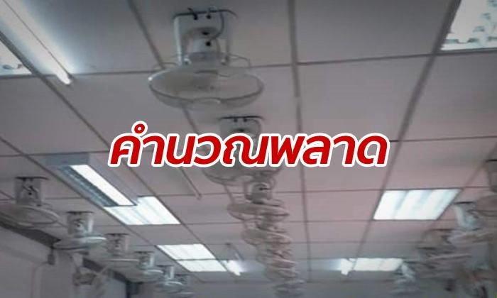 """ไปรษณีย์ไทยแจง """"คำนวณพลาด"""" ติดพัดลม 30 ตัวที่คูคต สั่งสอบสวนแล้ว"""