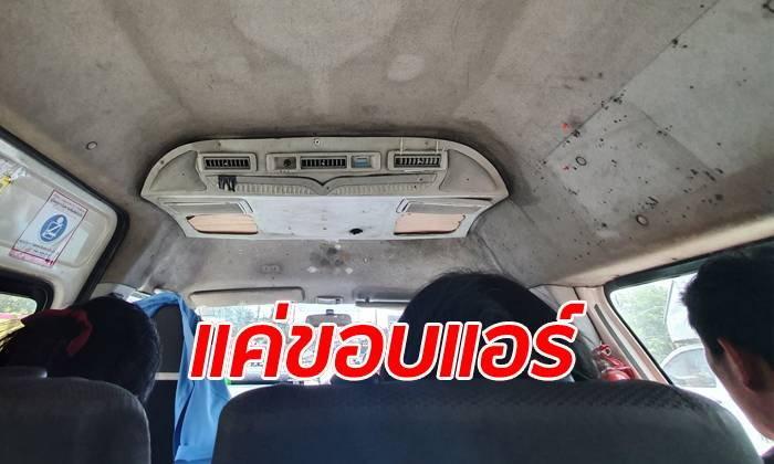ผู้โดยสารโวยเพดานรถตู้มีเชื้อราพนักงานขายตั๋วยันความสะอาด 90 เปอร์เซ็นต์