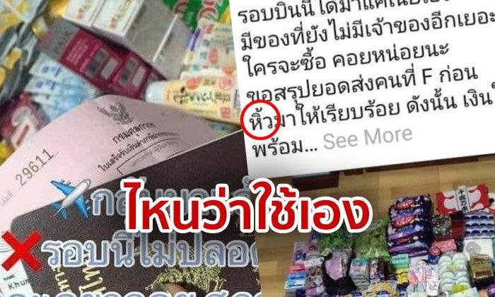 สาวโวย กลับจากเกาหลีโดนภาษีอ่วม ทั้งที่ซื้อของไม่เกินกฎหมาย ก่อนโดนชาวเน็ตจับโป๊ะ!