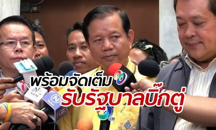 """""""เพื่อไทย"""" เตรียมจัดเต็ม ลุยอภิปรายนโยบายรัฐบาล """"ประยุทธ์"""""""