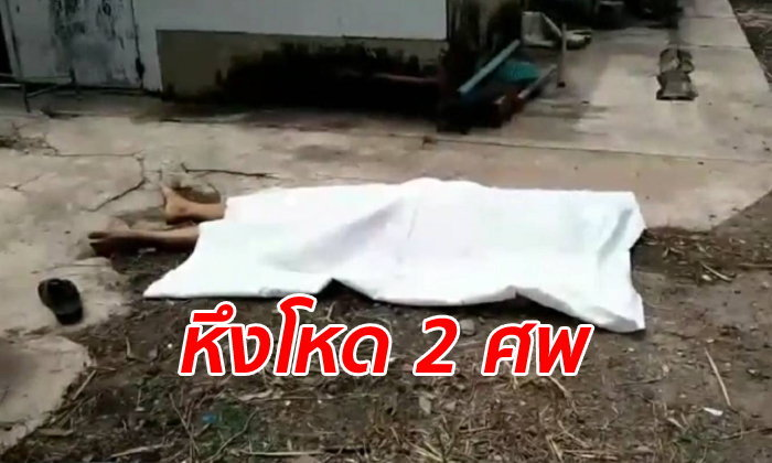 ผัวหึงเมียสวยยิงดับคาบ้าน ลั่นไกยิงตัวตายตาม ชีวิตคู่ครั้งที่ 2 จบแบบนองเลือด