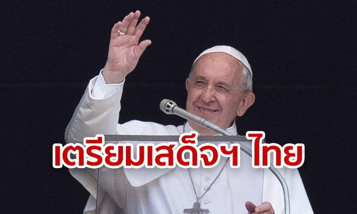 พระสันตะปาปา มีลุ้นเสด็จเยือนไทย พ.ย. นี้ ก่อนลัดฟ้าปฏิบัติพระราชกรณียกิจที่ญี่ปุ่น