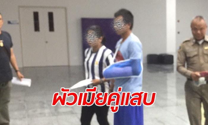 ผัวถูกจับคดียาเสพติด เมียสาววัย 19 วางแผนชิงตัวหนี สุดท้ายไปไม่ถึงฝั่งฝัน