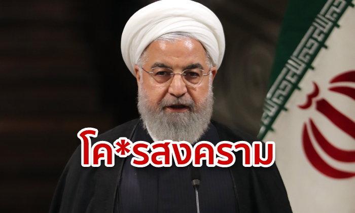 อิหร่านเตือนสหรัฐ-อังกฤษ เจอโค*รสงคราม หลัง 2 ชาติจับมือปกป้องเรืออ่าวเปอร์เซีย