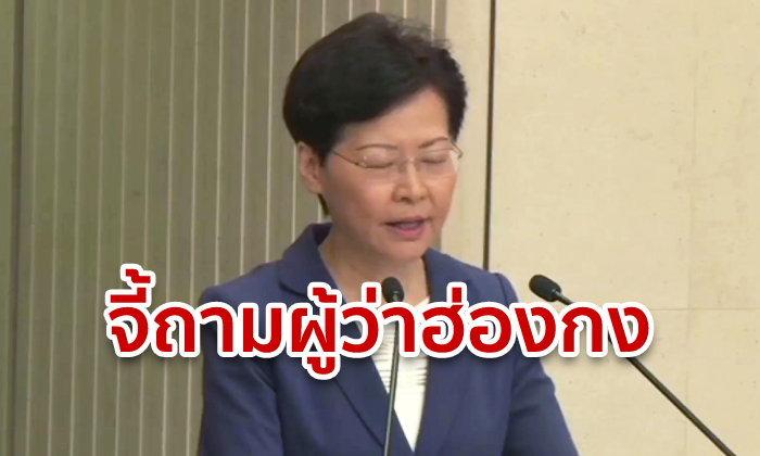 คำต่อคำ แคร์รี หล่ำ ผู้ว่าฮ่องกง โดนจี้ถาม จีนบีบออกกฎหมายส่งผู้ร้ายข้ามแดนหรือไม่