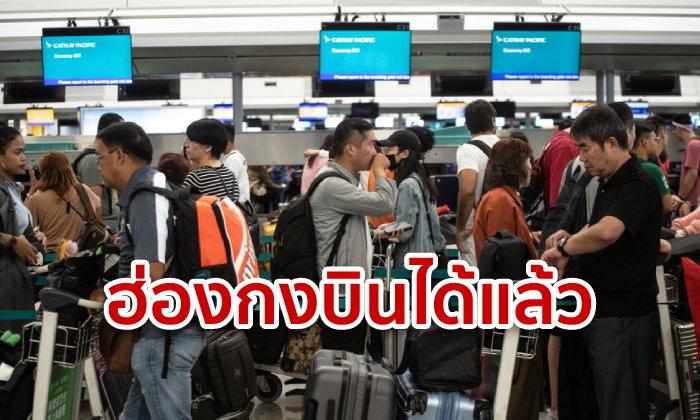 ฮ่องกงลงจอดได้แล้ว! สนามบินกลับมาให้บริการ หลังศาลสั่งผู้ชุมนุมหลีกทาง