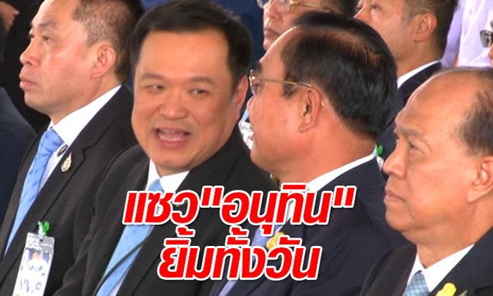 """พล.อ.ประยุทธ์ ยืนยัน """"เป็นนายกรัฐมนตรีต่อ"""" ไม่ไปไหน แซวอนุทินอารมณ์ดียิ้มทั้งวัน"""