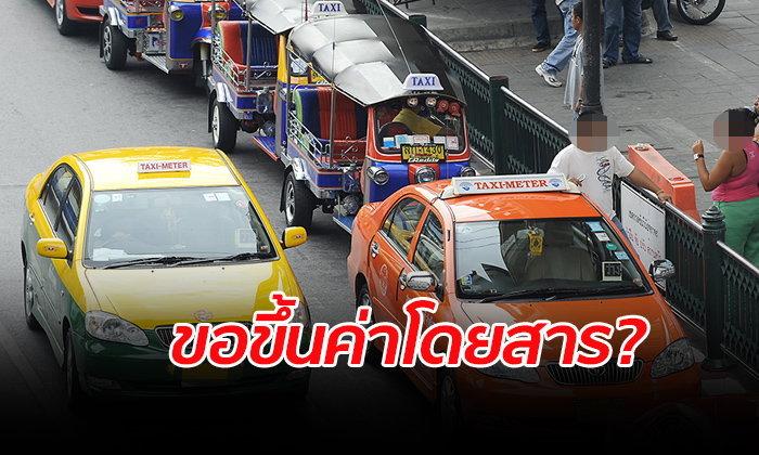 รมว.คมนาคมรับข้อเรียกร้องแท็กซี่ ย้ำยังไม่อนุมัติขึ้นค่าโดยสาร