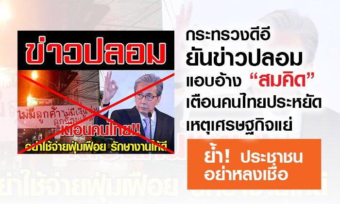 """กระทรวงดีอียันข่าวปลอม """"สมคิด"""" เตือนคนไทยประหยัด เศรษฐกิจไม่ดี"""