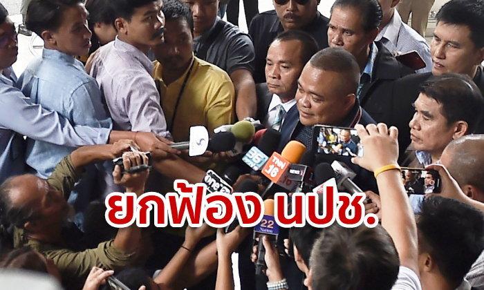 ด่วน! ศาลยกฟ้อง 24 นปช. คดีก่อการร้ายเมื่อปี 2553 ชี้เป็นการใช้สิทธิการชุมนุม