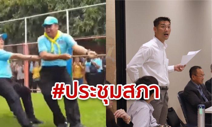 #ประชุมสภา แซบ! ชาวเน็ตเทียบภาพนายกฯ ที่ควรมาตอบกระทู้ vs ธนาธร ที่ถูกห้ามทำหน้าที่