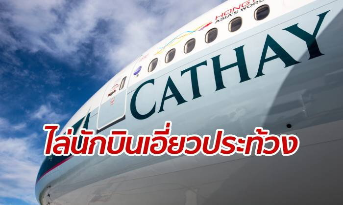 สายการบินดังไล่ออก 2 นักบิน หลังจับได้ว่าเอี่ยวเหตุประท้วงฮ่องกง