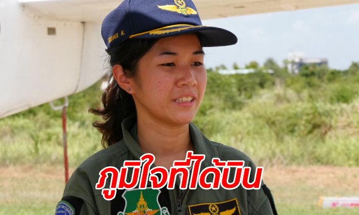 """เปิดใจ """"น้องเอิง"""" นักบินฝนหลวงหญิงคนแรก บินช่วยภัยแล้งไม่หยุดตลอด 2 เดือน"""