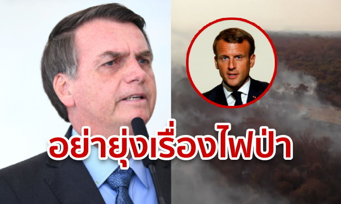 ไฟไหม้แอมะซอนเป็นเรื่องในประเทศ! ผู้นำบราซิลจวกฝรั่งเศสตีโพยตีพาย หวังสร้างภาพ