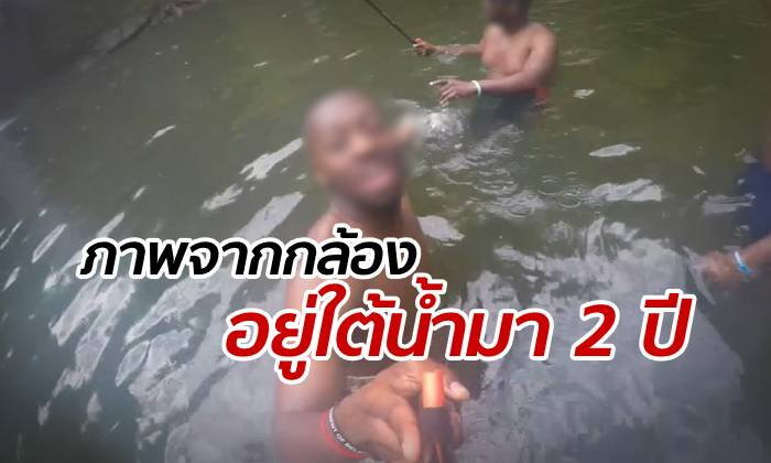 หนุ่มบังเอิญพบกล้องจมน้ำมา 2 ปี เผยช่วงชีวิตสุดท้ายของชายคนหนึ่ง