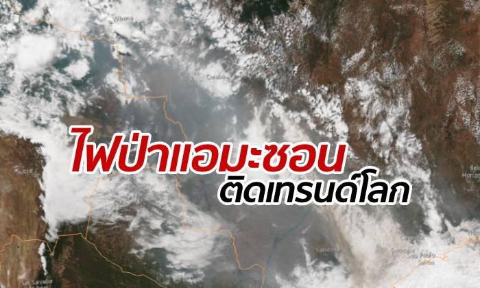 คนไทยติดแท็ก #PrayforAmazonia เศร้าใจไฟป่าลุกลาม 3 สัปดาห์