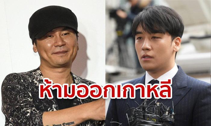 ซึงรี-ยางฮยอนซอก หมดสิทธิ์ออกเกาหลีใต้! ตำรวจพบมูลติดพนัน-ธุรกรรมผิดกฎหมาย