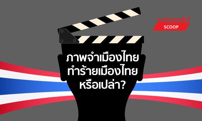 ภาพจำเมืองไทย ทำร้ายเมืองไทยหรือเปล่า?