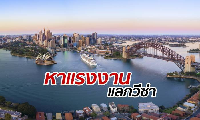 """ออสเตรเลียออกล่า หาแรงงานมือดีทั่วโลก ดึงมาร่วมงาน """"แลกวีซ่าถาวร"""""""