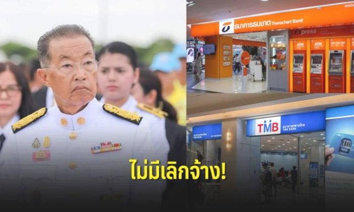 """""""หม่อมเต่า"""" ยืนยัน ควบรวม """"ทหารไทย-ธนชาต"""" ไม่มีการเลิกจ้าง"""
