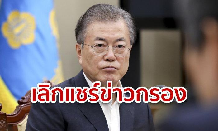 เกาหลีใต้เชิดใส่! เลิกแชร์ข่าวกรองให้ญี่ปุ่น หลังเดือดปมส่งออก-ประวัติศาสตร์