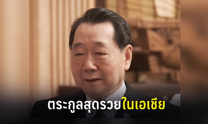 บลูมเบิร์กจัดอันดับตระกูลรวยสุดในเอเชีย ฝั่งไทย 3 ตระกูลใหญ่ติดท็อปเทน