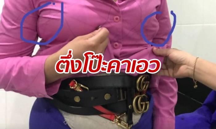 แอร์โฮสเตสสาวถูกจับโป๊ะ แอบยัดของแบรนด์เนมเต็มตัว หวังหิ้วเข้าไทย