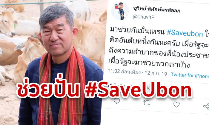 ชูวิทย์ ส.ส.อุบลราชธานี ช่วยโหม #SaveUbon หวังรัฐบาลเหลียวแลผู้ประสบภัยน้ำท่วม