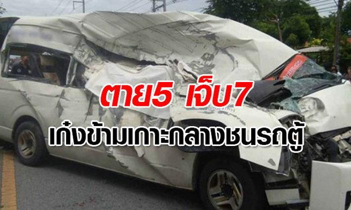 สลด! นักศึกษาวูบขับเก๋งข้ามเกาะกลางชนรถตู้ ตาย 5 เจ็บ 7