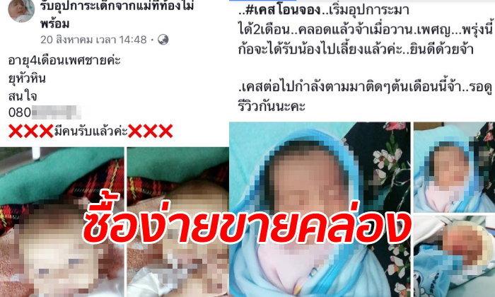 """เกิดอะไรขึ้นสังคม? เปิดเพจเฟซบุ๊กขาย """"ทารก"""" โอนจองพร้อมส่ง-อ้างแม่ท้องไม่พร้อม"""