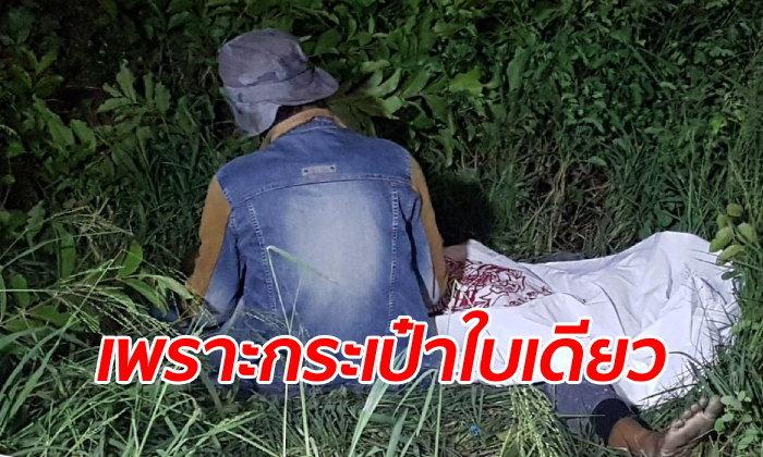หนุ่มนั่งกอดศพสะอื้น เมียวิ่งไปเก็บกระเป๋าหล่นกลางถนน รถกระบะพุ่งชนดับอนาถ