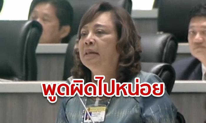 สมหญิง ส.ส.เพื่อไทย แจ้งเกิด! แห่แชร์จังหวะพูดผิด วอนรัฐบาลซื้อเรือดำน้ำ ช่วยน้ำท่วม