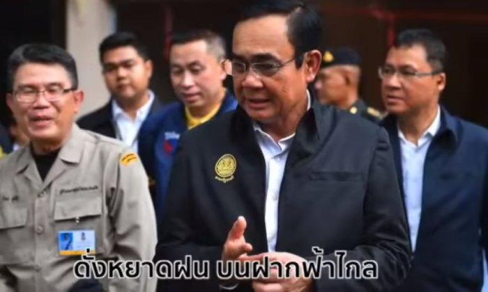 """เพจ """"ลุงตู่ตูน"""" โพสต์ MV ให้กำลังใจ """"นายกฯ"""" ลุยช่วยผู้ประสบภัยน้ำท่วม"""