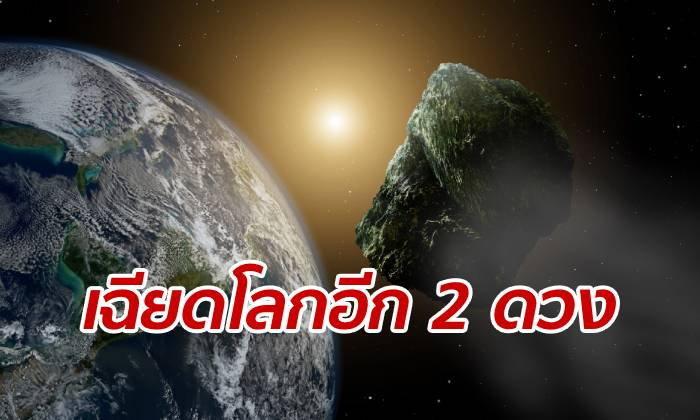 """วันหยุดนี้มาอีก 2 ดวง นาซาเตือน """"ดาวเคราะห์น้อย"""" พุ่งเฉียดโลกต่อเนื่อง"""