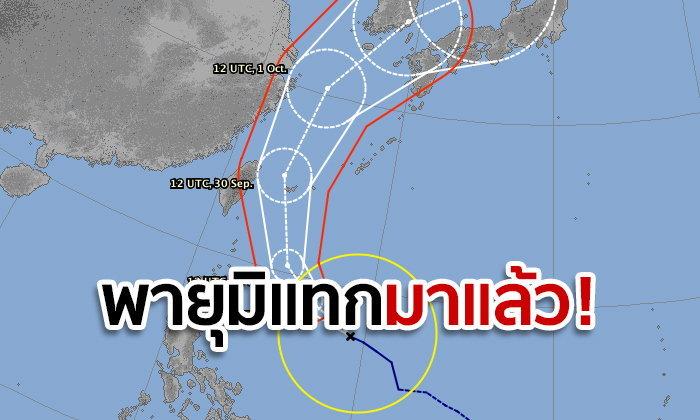 พายุโซนร้อนมิแทก ลุ้นถล่มไต้หวัน เรียงคิวเกาหลีใต้-ญี่ปุ่น สัปดาห์หน้า สายเที่ยวต้องระวัง